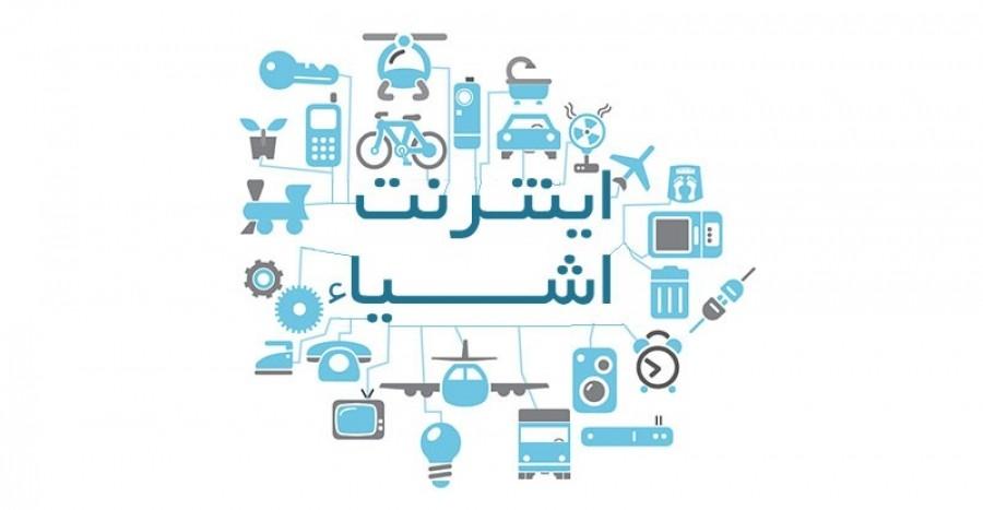 مشکلات امنیتی در اینترنت اشیا ( IoT )